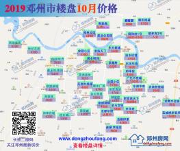 邓州市2019年10月最房价地图来了,整┈