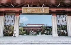 龙记观园-北京路学校学区房