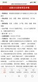 二广高速出口,高铁站邓州东站旁小区急售