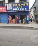 诚心出售(可出租)三贤路北